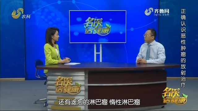 20201115《名医话健康》:名医张建东——正确认识恶性肿瘤的放射治疗