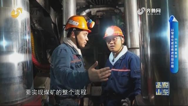 【品牌馨对话】山东能源集团:以智能化建设推进转型升级