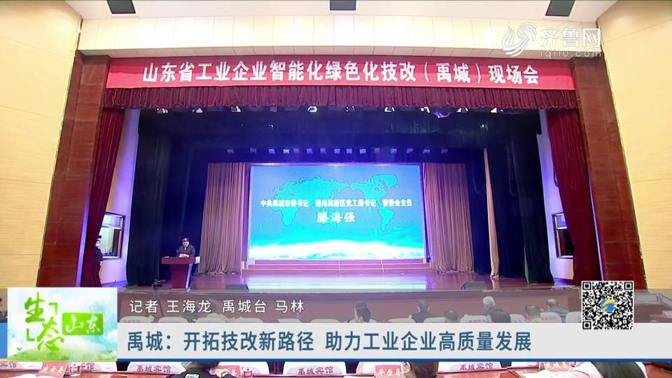 禹城:开拓技改新路径 助力工业企业高质量发展