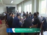 济南高新区召开冬季扬尘治理专题会