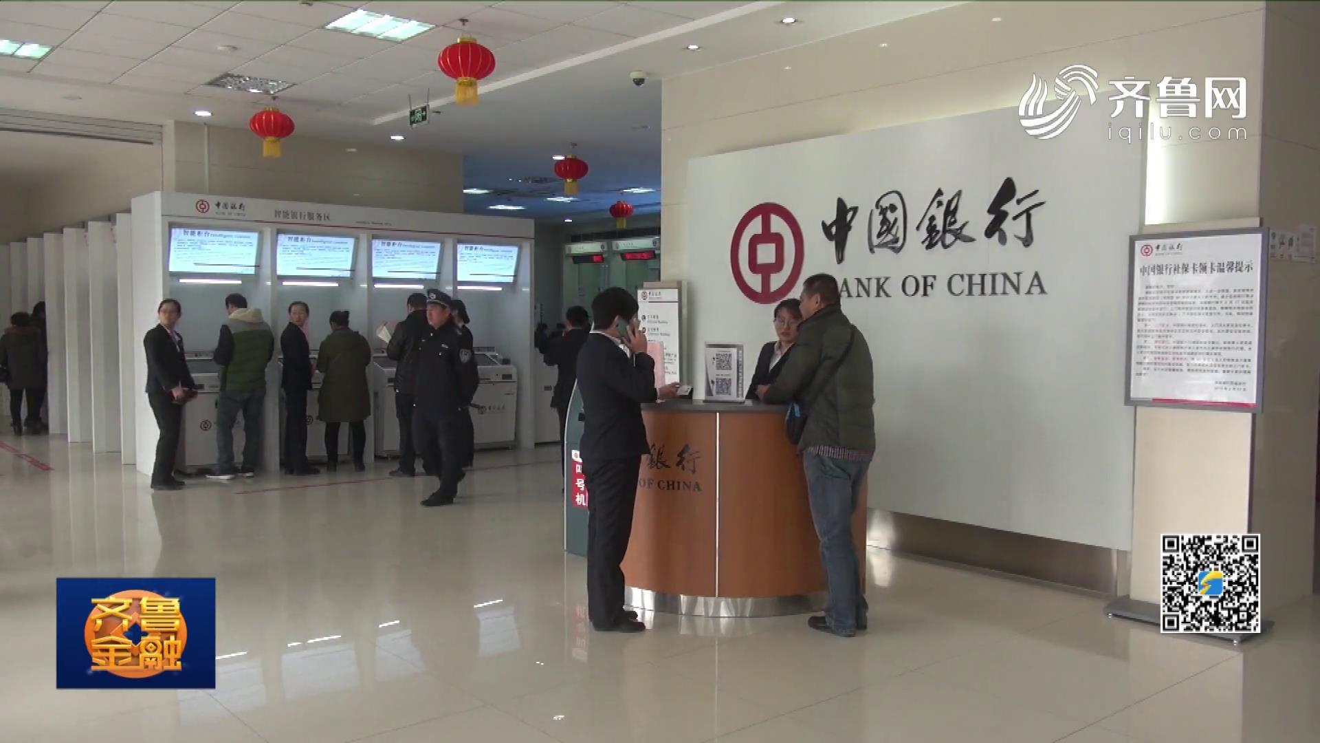 中国人民银行发布《中国金融稳定报告(2020)》《齐鲁金融》20201111播出