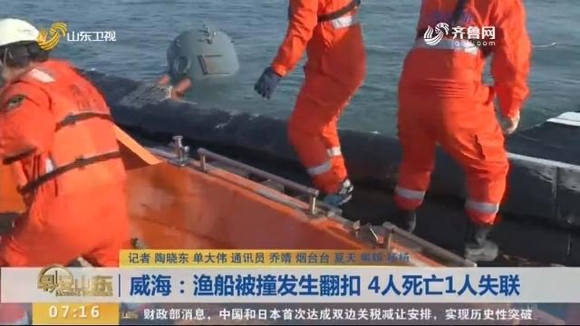 威海:渔船被撞发生翻扣 4人死亡1人失联