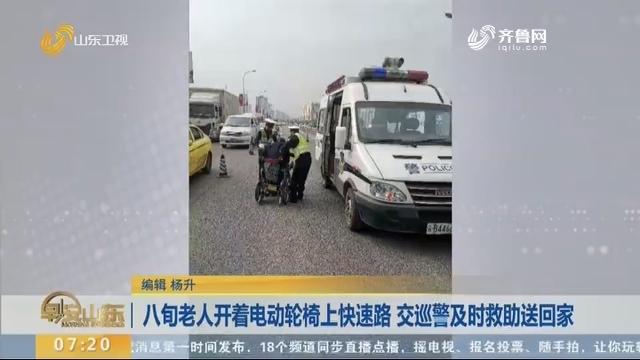 八旬白叟开着电动轮椅上快速路 交巡警及时救助送回家