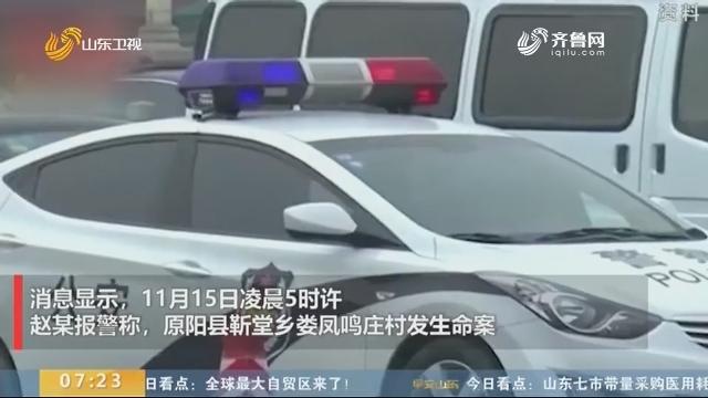 哀思!河南原阳一农家6人被杀 嫌疑人驾车在逃