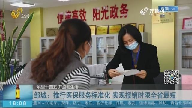 邹城:推行医保服务标准化 实现报销时限全省最短