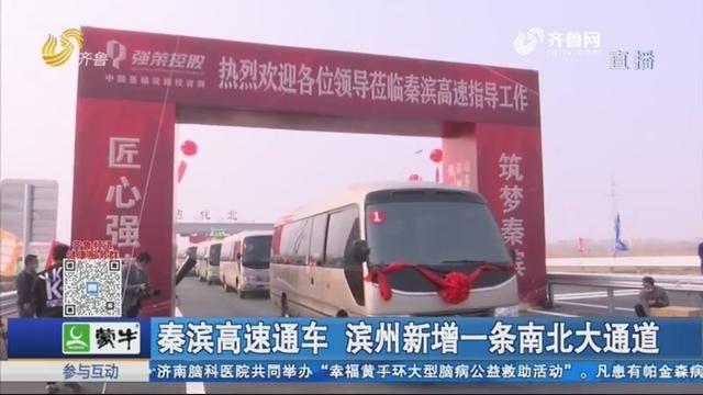 秦滨高速通车 滨州新增一条南北大通道