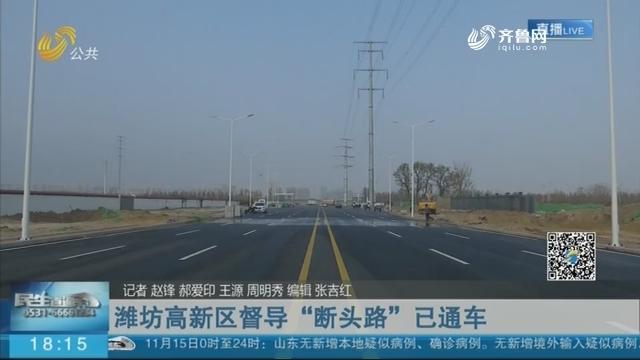 """潍坊高新区督导""""断头路""""已通车"""