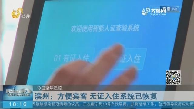 滨州:方便宾客 无证入住系统已恢复