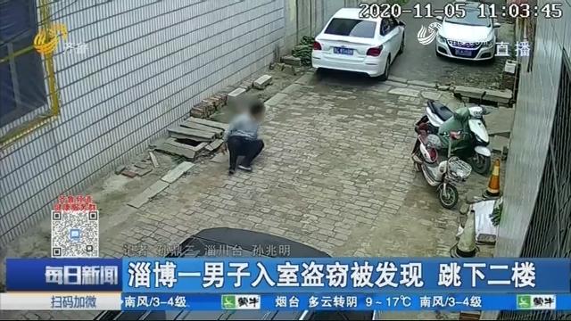 淄博一男子入室盗窃被发现 跳下二楼