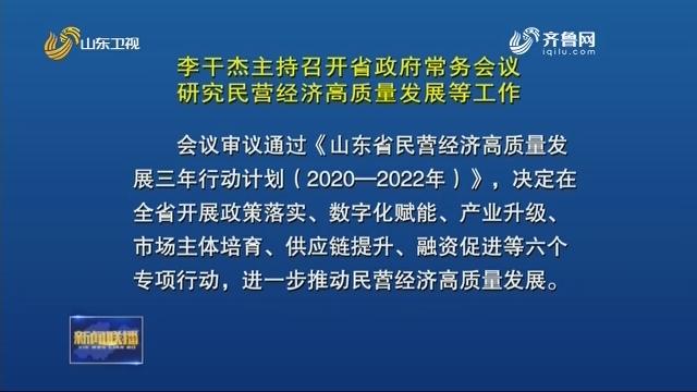 李干杰主持召开省政府常务会议 研究民营经济高质量发展等工作