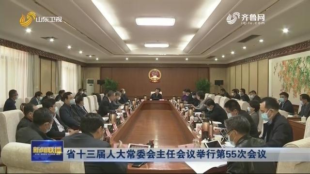 省十三届人大常委会主任会议举行第55次会议