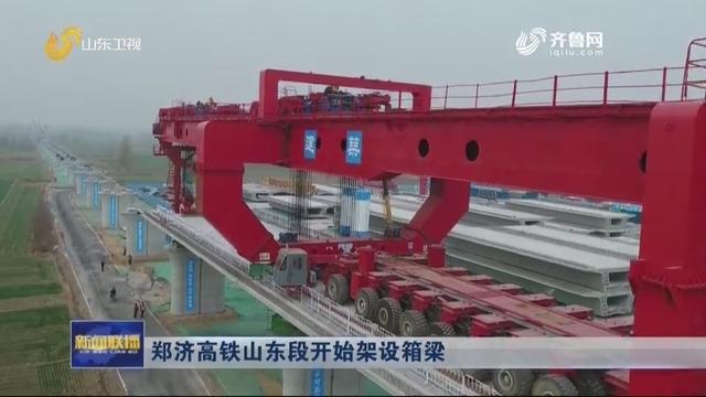 郑济高铁山东段开始架设箱梁