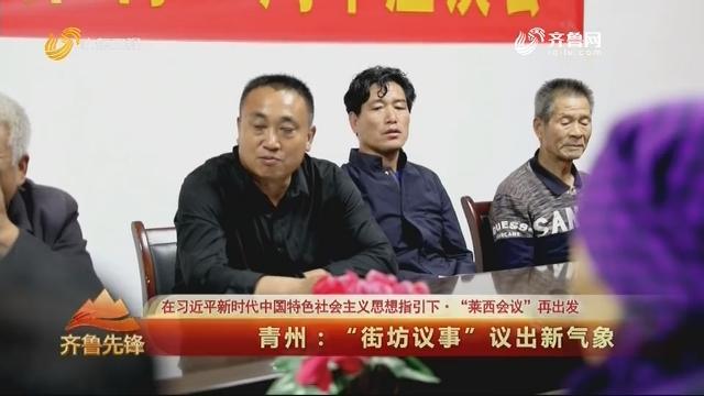 """20201116《齐鲁先锋》:青州——""""街坊议事""""议出新气象"""