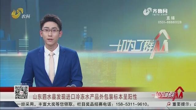 山东泗水县发现进口冷冻水产品外包装标本呈阳性