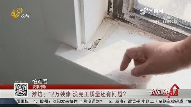 【安家行动】潍坊:12万装修没完工质量还有问题?