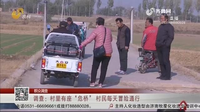 """【群众调查】调查:村里有座""""危桥"""" 村民每天冒险通行"""