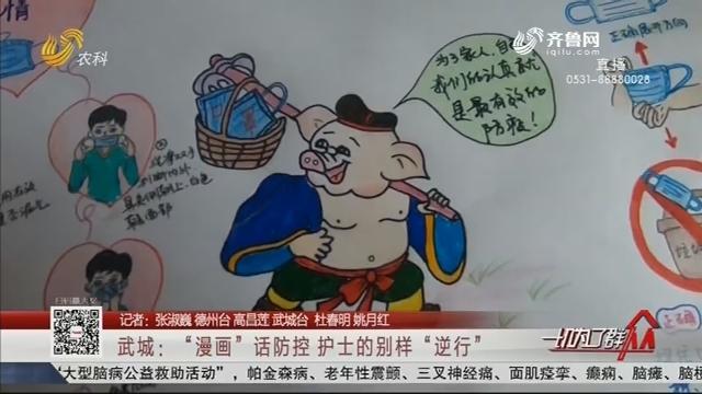 """武城:""""漫画""""话防控 护士的别样""""逆行"""""""