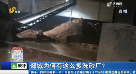 郯城为何有这么多洗砂厂? 
