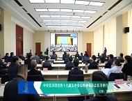 中央宣讲团党的十九届五中全会精神报告会在济举行