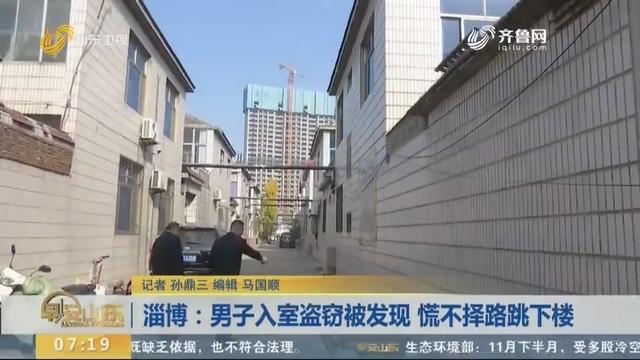 淄博:男子入室盗窃被发现 慌不择路跳下楼