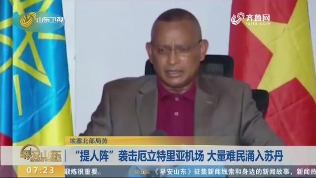 """""""提人阵""""袭击厄立特里亚机场 大量难民涌入苏丹"""