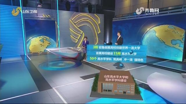 """【辉煌""""十三五"""" 新闻链接】教师队伍结构优化 高等教育特色发展"""