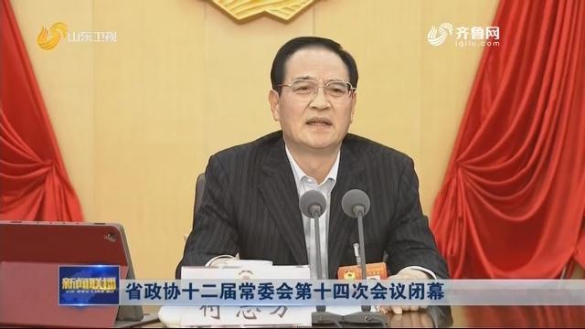 省政协十二届常委会第十四次会议闭幕