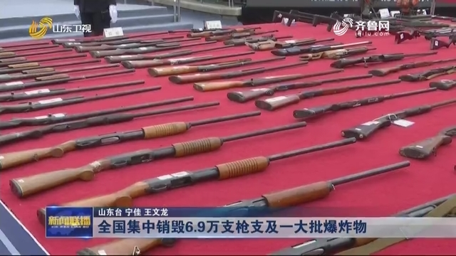 全国集中销毁6.9万支枪支及一大批爆炸物