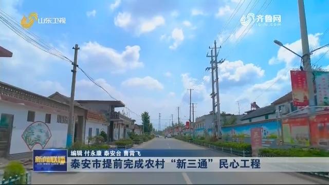"""泰安市提前完成农村""""新三通""""民心工程"""