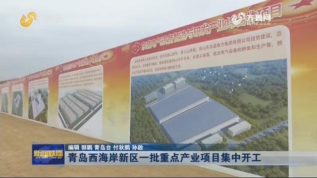 青岛西海岸新区一批重点产业项目集中开工