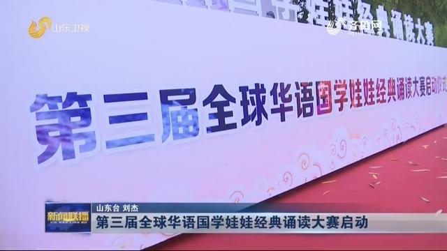 第三届全球华语国学娃娃经典诵读大赛启动