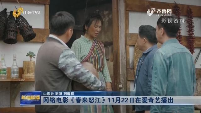 网络电影《春来怒江》11月22日在爱奇艺播出