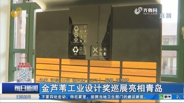 金芦苇工业设计奖巡展亮相青岛