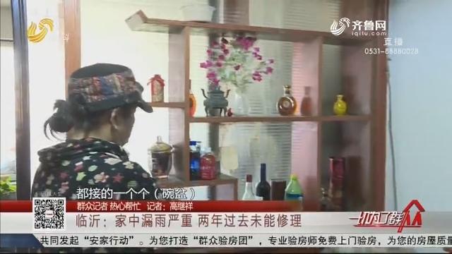 【群众记者 热心帮忙】临沂:家中漏雨严重 两年过去未能修理
