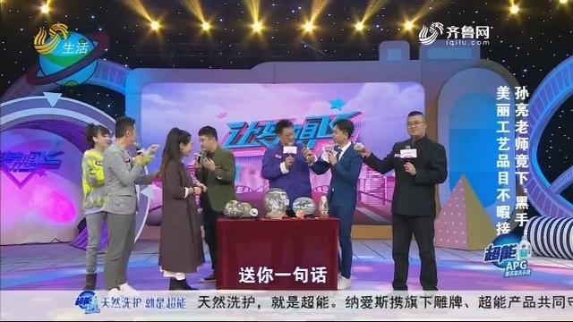 20201117《让梦想飞》:崔晓伟带来精细画作 评委老师赞不停口