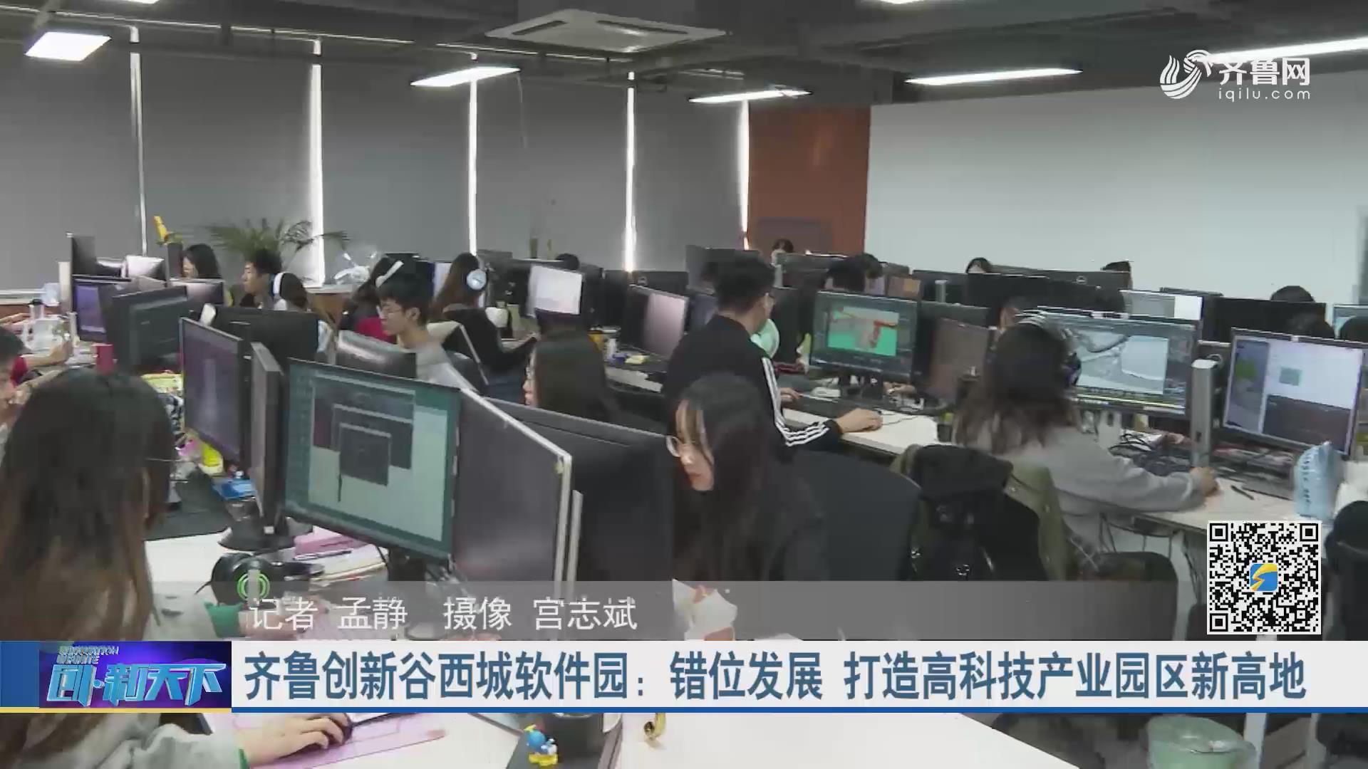 齐鲁创新谷西城软件园:错位发展 打造高科技产业园区新高地