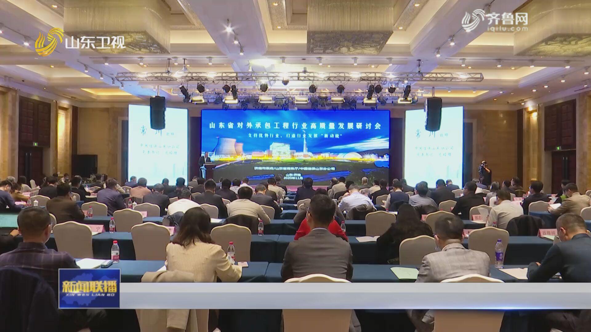 中国信保山东分公司326亿美元服务支持外贸企业