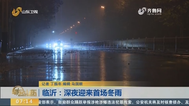 临沂:深夜迎来首场冬雨