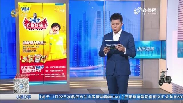 齐鲁好嗓子首场巡演赛11月22日临沂举行