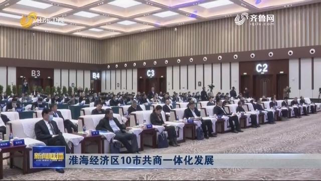 淮海经济区10市共商一体化发展