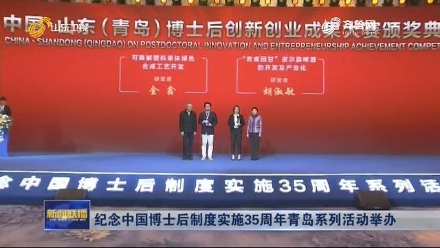 纪念中国博士后制度实施35周年青岛系列活动举办