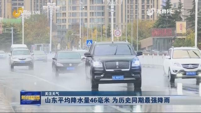 【关注天气】山东平均降水量46毫米 为历史同期最强降雨