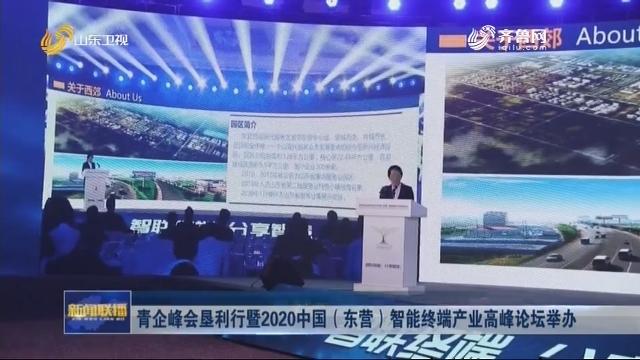 青企峰会垦利行暨2020中国(东营)智能终端产业高峰论坛举办