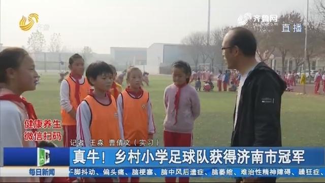 真牛!乡村小学足球队获得济南市冠军