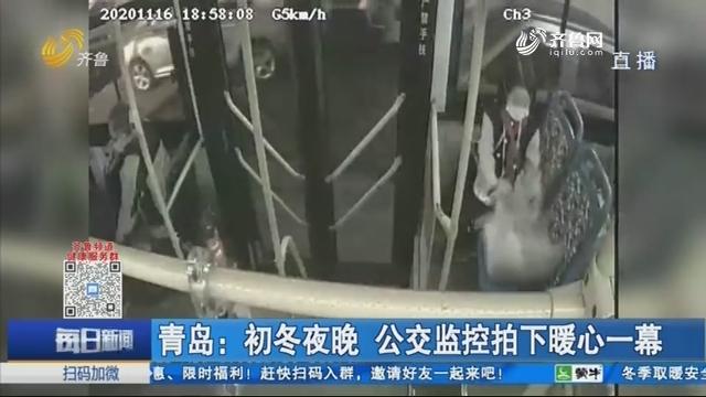 青岛:初冬夜晚 公交监控拍下暖心一幕