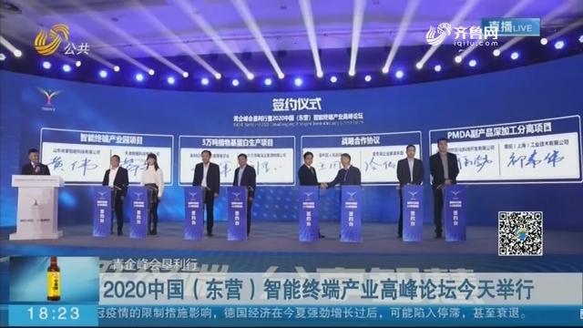 2020中国(东营)智能终端产业高峰论坛今天举行