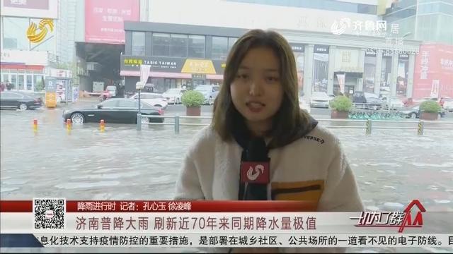 【降雨进行时】济南普降大雨 刷新近70年来同期降水量极值