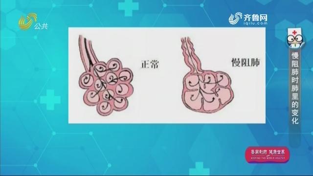 20201118《身体健康》:慢阻肺 最常见的陌生病