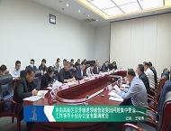 济南高新区召开城建领域信访突出问题集中整治工作领导小组办公室专题调度会