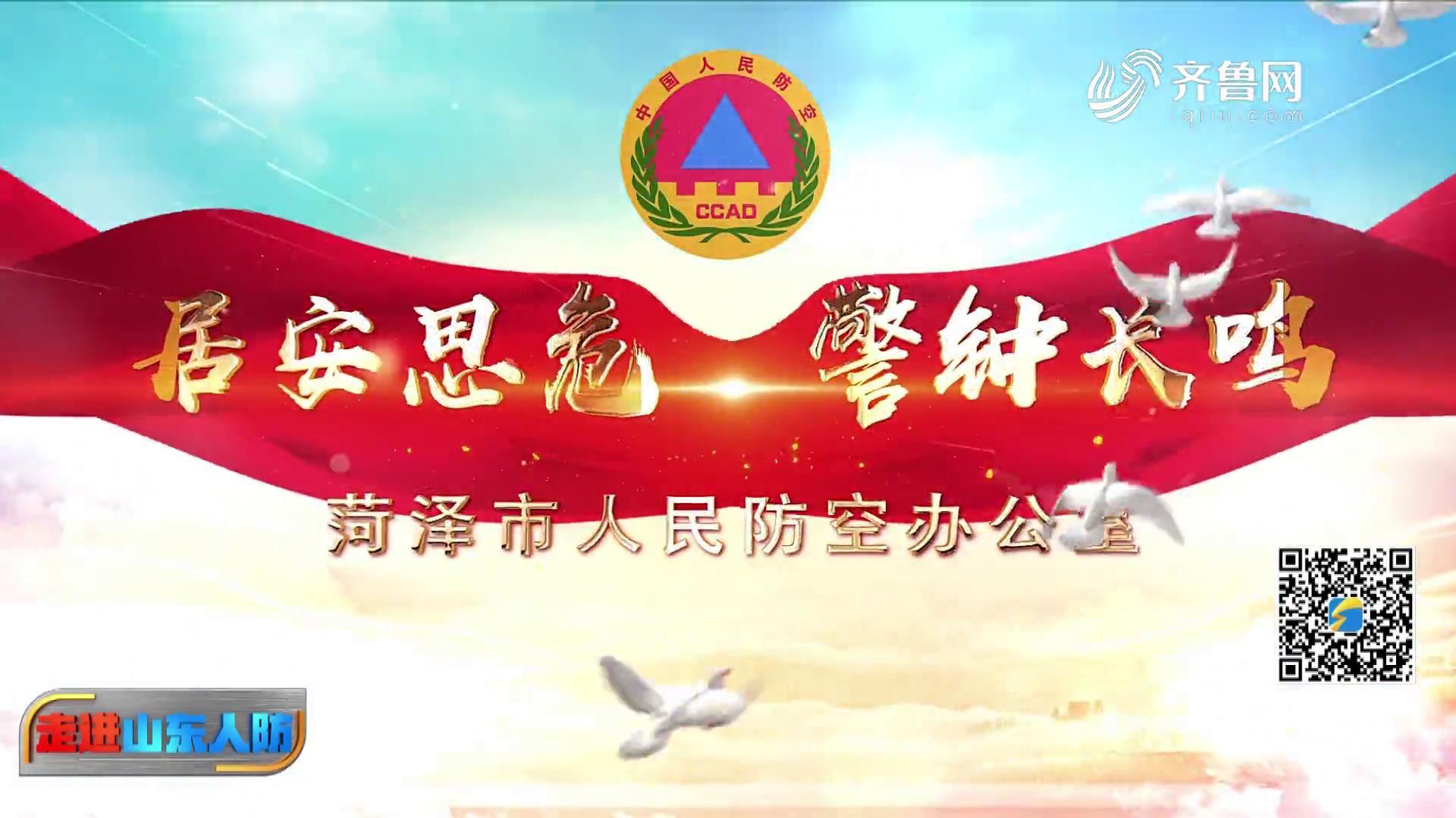 走进山东人防(菏泽)——公益广告
